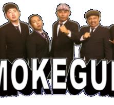 Smokeguns